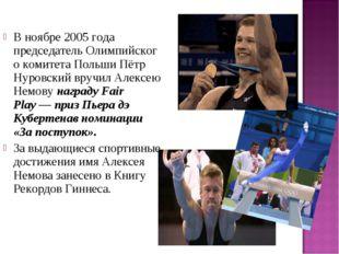 В ноябре 2005 года председательОлимпийского комитетаПольшиПётр Нуровскийв