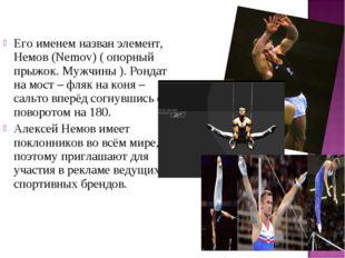 Его именем назван элемент, Немов (Nemov) ( опорный прыжок. Мужчины ). Рондат