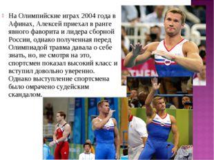 На Олимпийские играх 2004 года в Афинах, Алексей приехал в ранге явного фавор