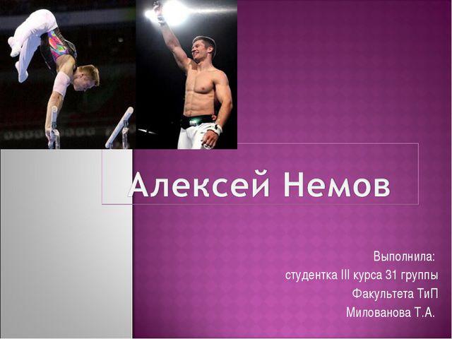 Выполнила: студентка III курса 31 группы Факультета ТиП Милованова Т.А.