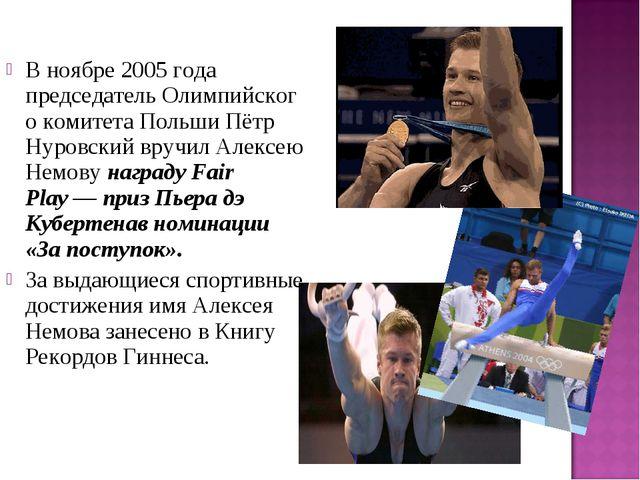 В ноябре 2005 года председательОлимпийского комитетаПольшиПётр Нуровскийв...