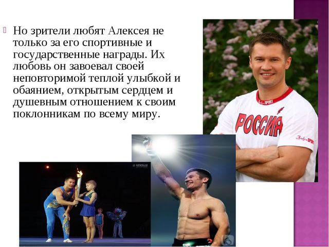 Но зрители любят Алексея не только за его спортивные и государственные наград...