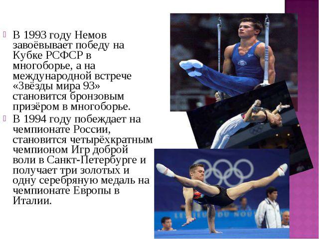 В 1993 году Немов завоёвывает победу на Кубке РСФСР в многоборье, а на междун...