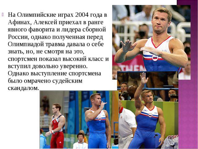 На Олимпийские играх 2004 года в Афинах, Алексей приехал в ранге явного фавор...