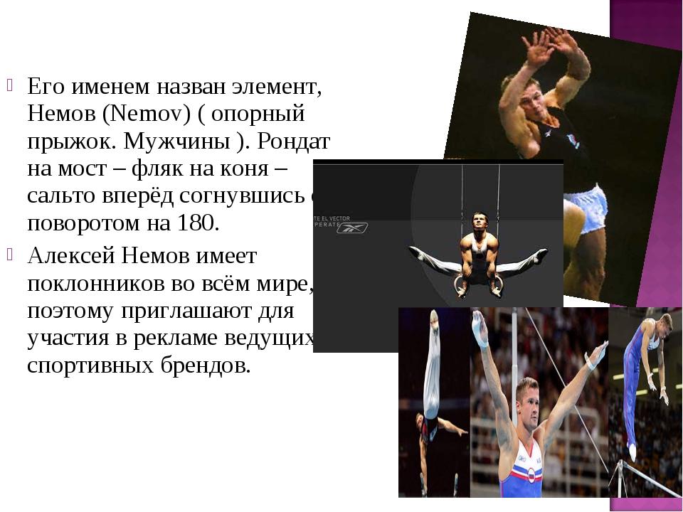 Его именем назван элемент, Немов (Nemov) ( опорный прыжок. Мужчины ). Рондат...