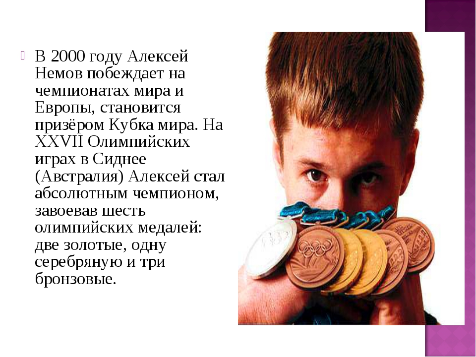 В 2000 годуАлексей Немовпобеждает на чемпионатах мира и Европы, становится...