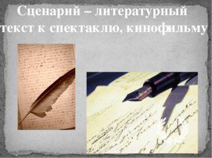 Сценарий – литературный текст к спектаклю, кинофильму
