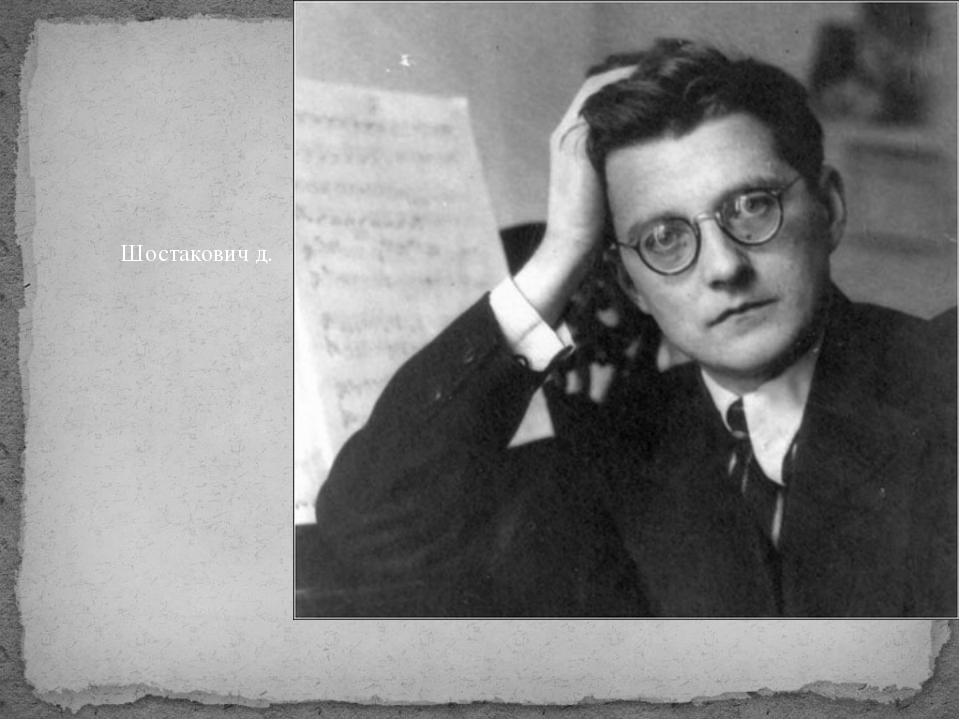 Шостакович д.