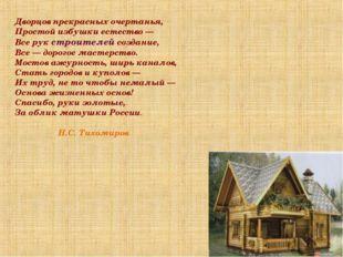 Дворцов прекрасных очертанья, Простой избушки естество — Все рук строителей с