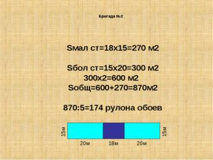 Бригада №2 20м 20м 18м 15м 15м Sмал ст=18х15=270 м2 Sбол ст=15х20=300 м2 300х