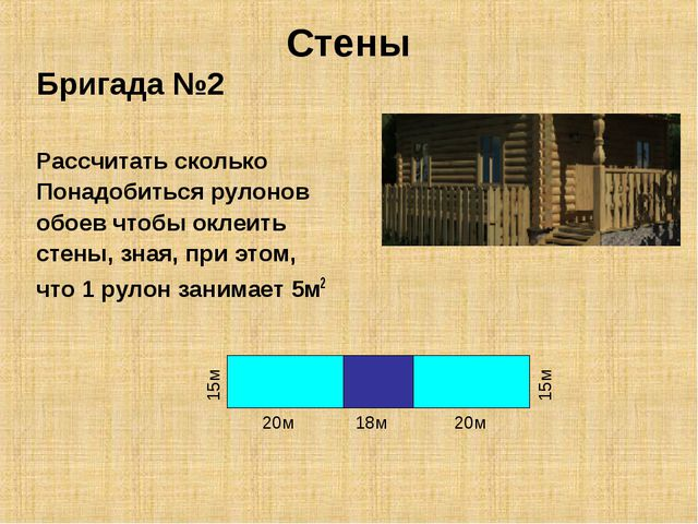 Стены Бригада №2 Рассчитать сколько Понадобиться рулонов обоев чтобы оклеить...