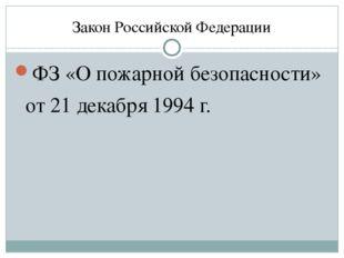 Закон Российской Федерации ФЗ «О пожарной безопасности» от 21 декабря 1994 г.
