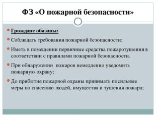 ФЗ «О пожарной безопасности» Граждане обязаны: Соблюдать требования пожарной