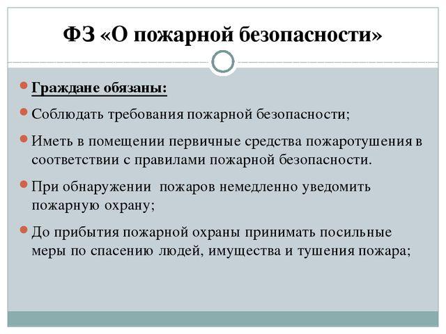 ФЗ «О пожарной безопасности» Граждане обязаны: Соблюдать требования пожарной...