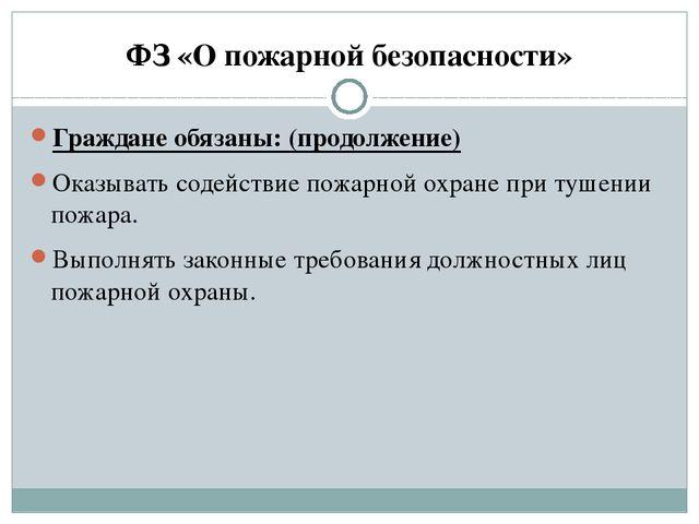 ФЗ «О пожарной безопасности» Граждане обязаны: (продолжение) Оказывать содейс...
