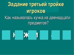 Задание третьей тройке игроков Как называлась кучка из двенадцати предметов?