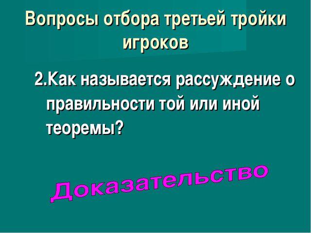 2.Как называется рассуждение о правильности той или иной теоремы? Вопросы отб...