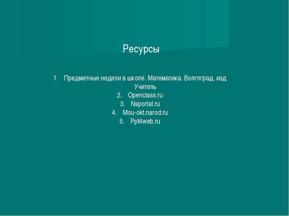 Ресурсы Предметные недели в школе. Математика. Волглград, изд Учитель Opencla...