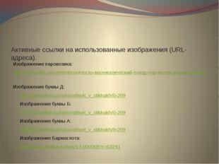 Активные ссылки на использованные изображения (URL-адреса). Изображение паро