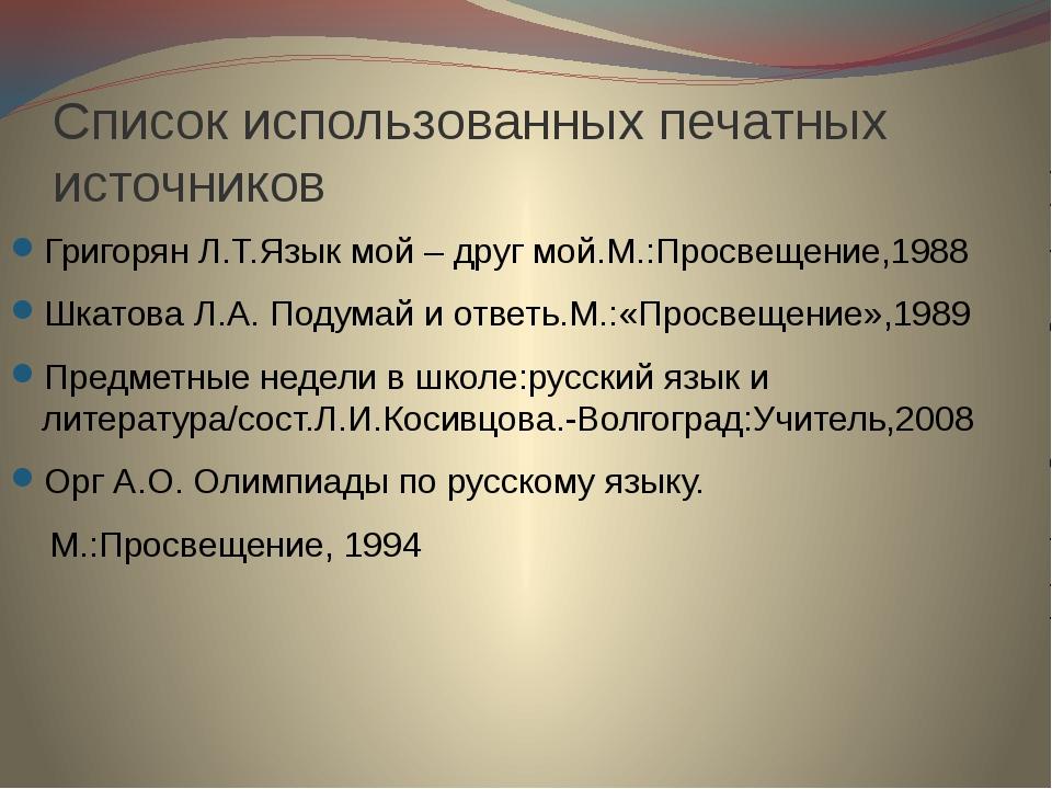 Список использованных печатных источников Григорян Л.Т.Язык мой – друг мой.М....