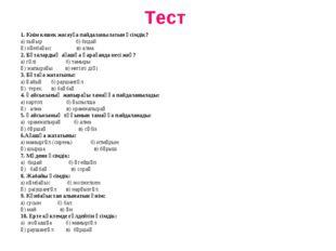 Тест 1. Киім кешек жасауға пайдаланылатын өсімдік? а) зығыр б) бидай ә) күнба