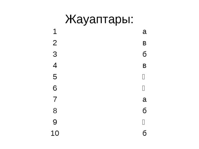 Жауаптары: 1а 2в 3б 4в 5ә 6ә 7а 8б 9ә 10б