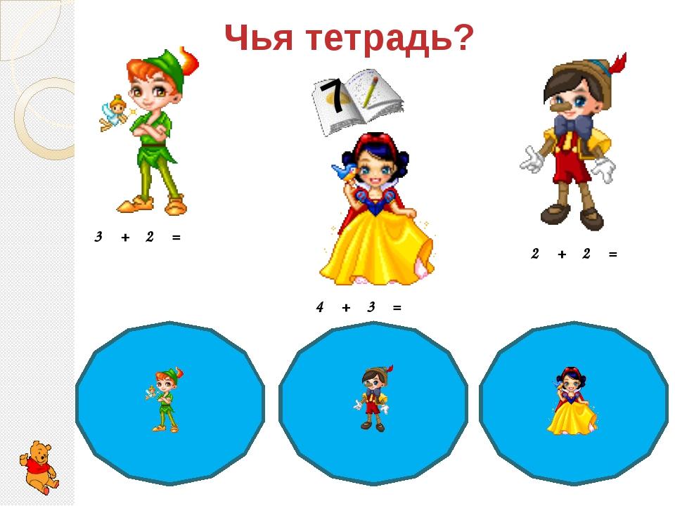 Чья тетрадь? 7 3 + 2 = 4 + 3 = 2 + 2 =