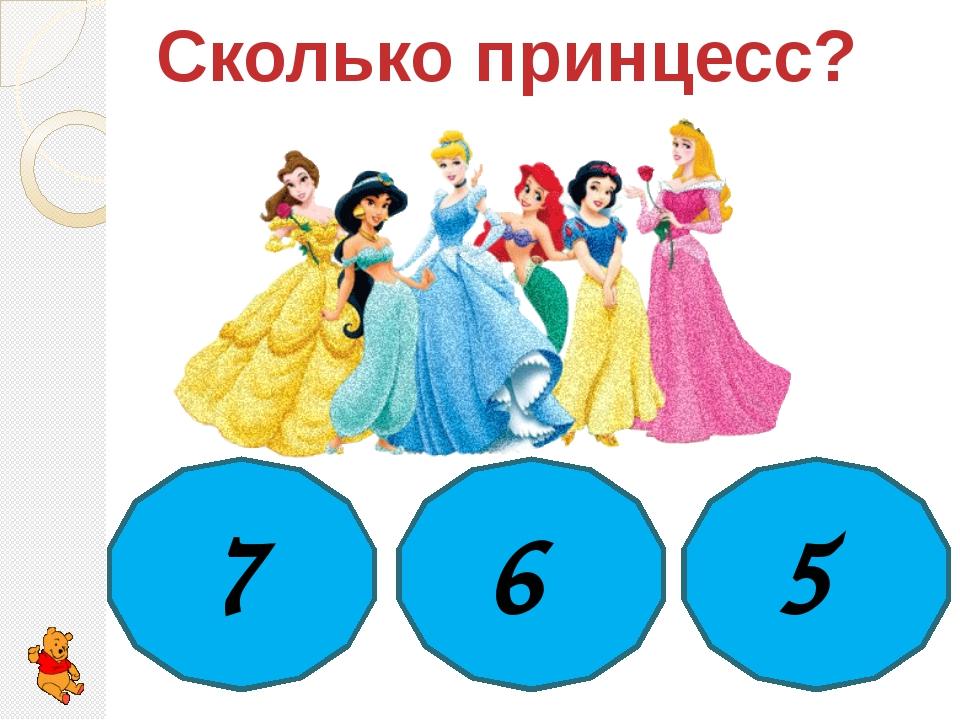 Сколько принцесс? 7 6 5