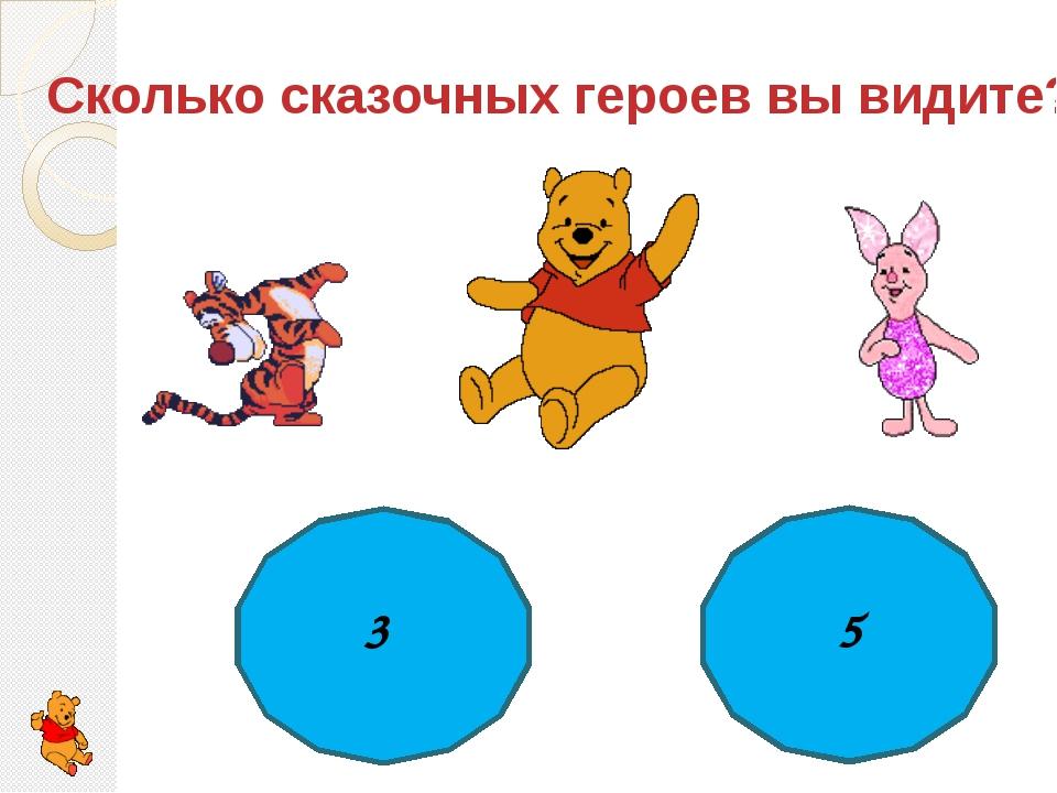 Сколько сказочных героев вы видите? 3 5