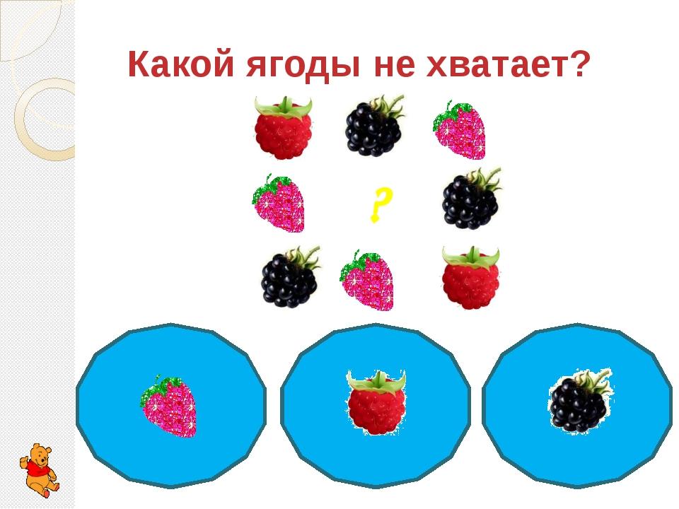 Какой ягоды не хватает? ?