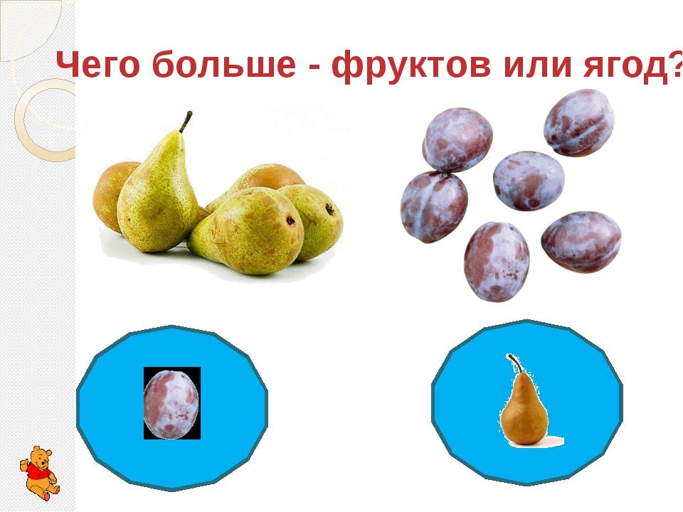 Чего больше - фруктов или ягод?