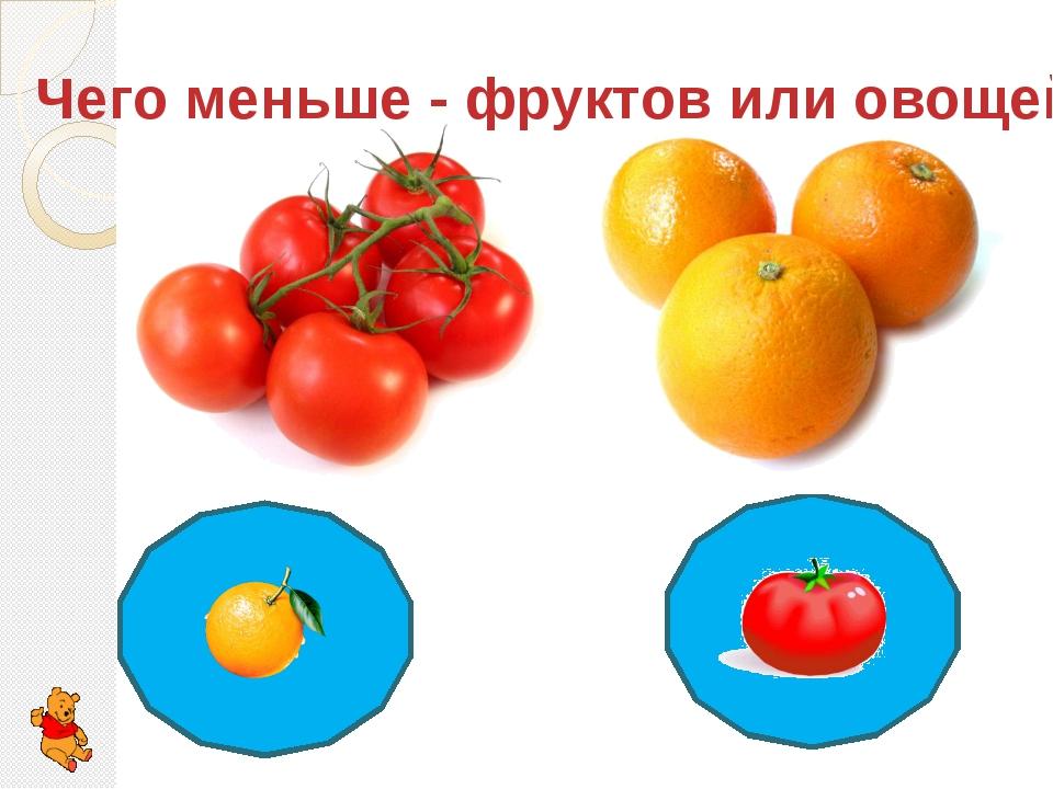 Чего меньше - фруктов или овощей?