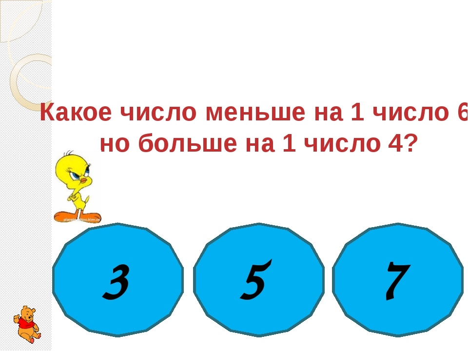 Какое число меньше на 1 число 6, но больше на 1 число 4? 3 5 7