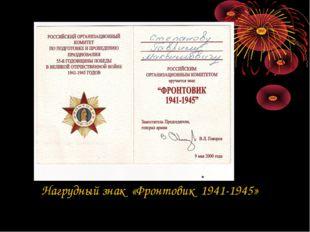 Нагрудный знак «Фронтовик 1941-1945»