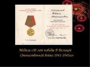 Медаль «50 лет победы В Великой Отечественной войне 1941-1945гг»