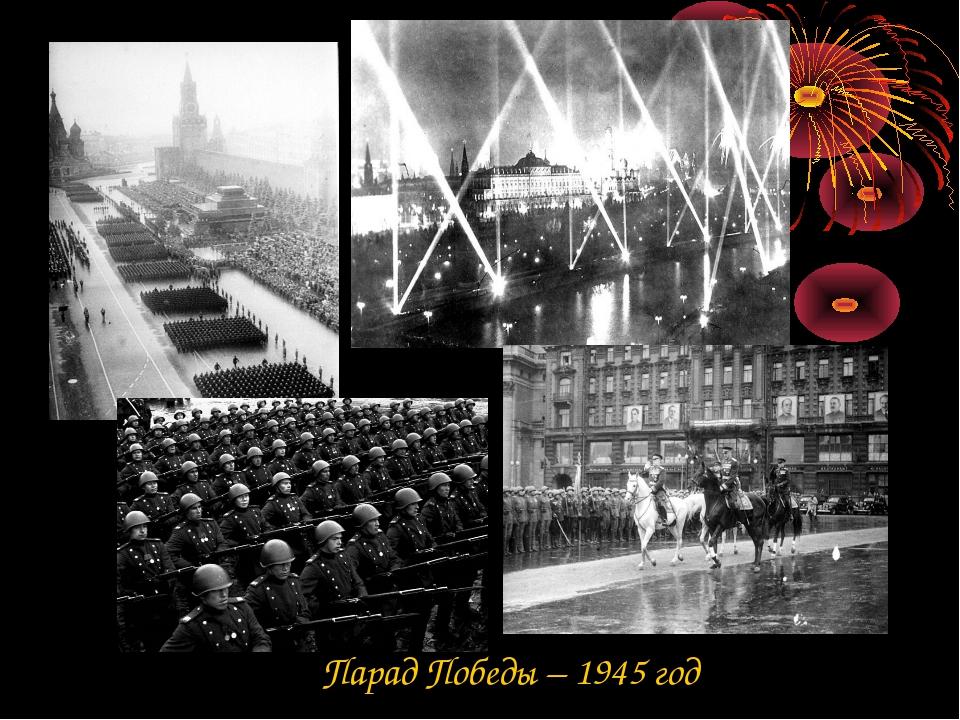 Парад Победы – 1945 год