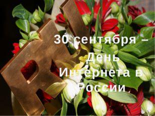 30 сентября – День Интернета в России