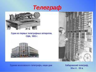 Телеграф Здание московского телеграфа, наши дни Хабаровский телеграф, 50-е гг