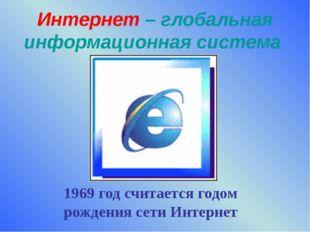 Интернет – глобальная информационная система 1969 год считается годом рождени