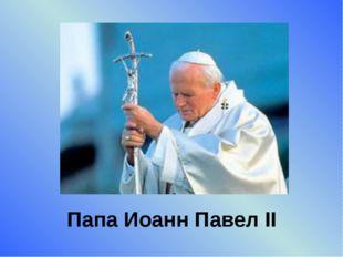 Папа Иоанн Павел II