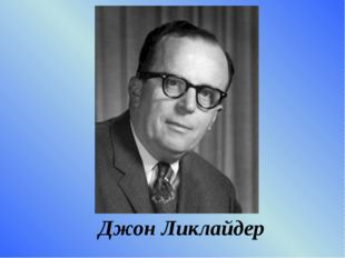 Джон Ликлайдер