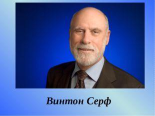 Винтон Серф