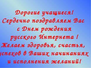 Дорогие учащиеся! Сердечно поздравляем Вас с Днем рождения русского Интернета