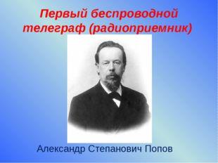 Первый беспроводной телеграф (радиоприемник) Александр Степанович Попов