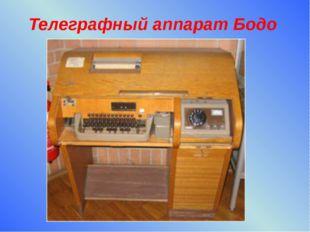 Телеграфный аппарат Бодо