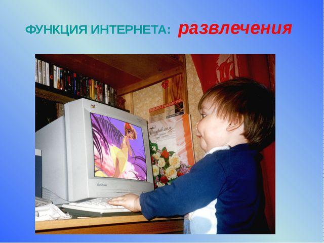 ФУНКЦИЯ ИНТЕРНЕТА: развлечения