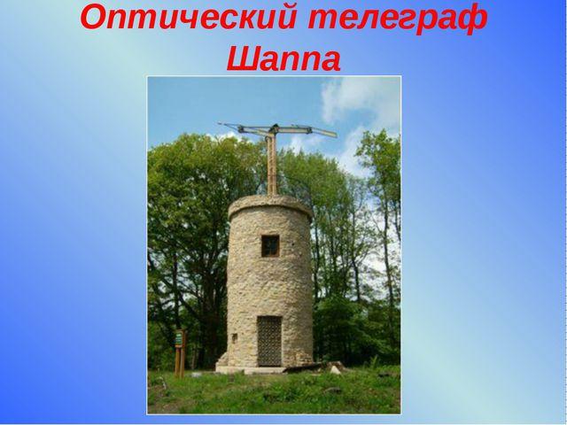 Оптический телеграф Шаппа