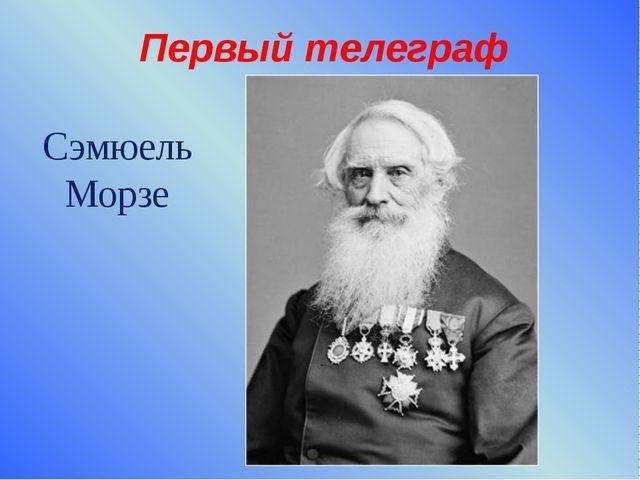 Первый телеграф Сэмюель Морзе