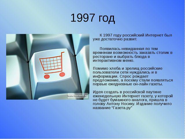 1997 год К 1997 году российский Интернет был уже достаточно развит. Появилась...