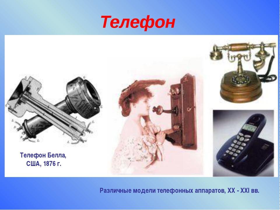 Телефон Различные модели телефонных аппаратов, XX - XXI вв. Телефон Белла, СШ...